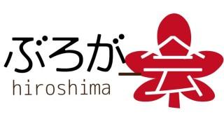 がっつりブログトークはいかが?2/20(土)に第6回広島ぶろがー会を開催します