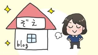 私がブログで実現したいこと・第6回広島ぶろがー会を開催しました