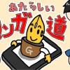 4/16(土)に『「あたらしいマンガ道」セミナー~パラレルワークから始める、マンガを描いて電子書籍を出版する方法』を開催しました!