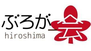 「やりたいこと」を集めた「偏愛マップ」を作りましょう!第14回広島ぶろがー会を10/22(土)開催します