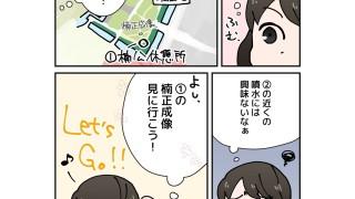 【まんがで巡る日本100名城】東京・江戸城編 その3