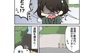【まんがで巡る日本100名城】東京・江戸城編 その4