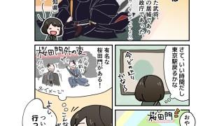 【まんがで巡る日本100名城】東京・江戸城編 その8