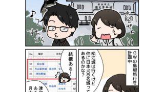 【まんがで巡る日本100名城】島根・月山富田城城編 その1