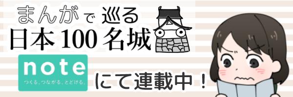 まんがで巡る日本100名城