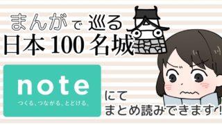 noteにて「まんがで巡る日本100名城」マガジン作成しました&江戸城編をアップしました