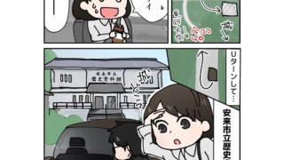 【まんがで巡る日本100名城】島根・月山富田城編 その3
