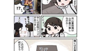【まんがで巡る日本100名城】島根・月山富田城編 その4