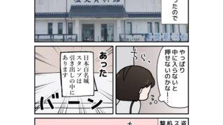 【まんがで巡る日本100名城】島根・月山富田城編 その5