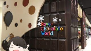【北海道旅行】【1日目】新千歳空港→小樽に移動&ちょっぴり小樽観光のリアルタイム絵日記