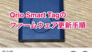 「Qrio Smart Tag」のファームウェア更新手順(スクショあり)
