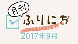 【月刊ふりにち】徐々に調子を取り戻しているところ(2017年9月)