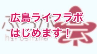 第1回 広島ライフラボを10/21に開催します。テーマは「やりたいことを前に進める」!