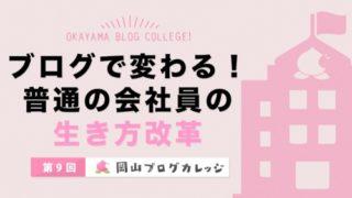 岡山ブログカレッジで「普通の会社員の生き方改革」について1月14日にお話します #岡ブロ