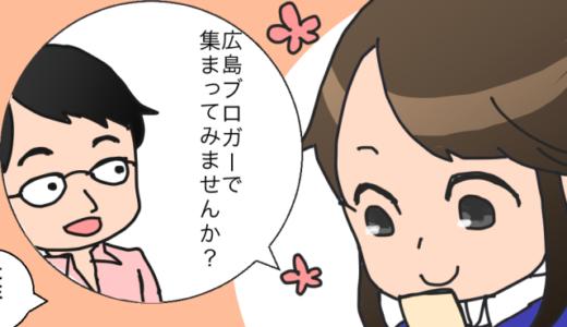 広島ブロガー会(仮)をプレ開催しました