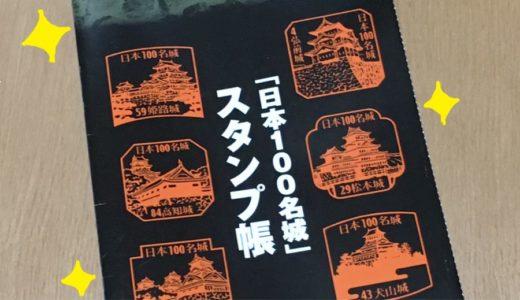 【100名城】お城巡りの記録に最適!日本100名城スタンプ帳を購入しました #日本100名城