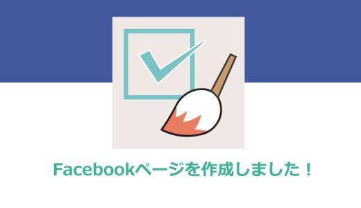 「ふりにち」のFacebookページを作成しました!