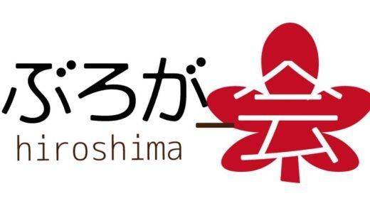 あなたのおすすめ本を教えてください!3/26(土)に第7回広島ぶろがー会を開催します