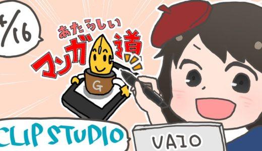 4/16(土)の岡野純さん、まるっちさん主催「あたらしいマンガ道」セミナーにてCLIPSTUDIOライブを担当します!