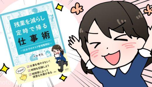 「残業を減らし定時で帰る仕事術~SE女子のタスク管理奮闘記~」を4/21(木)に発売しました!