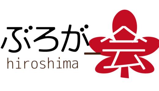 「魅力即売会」に参加にしませんか?5/21(土)に第9回広島ぶろがー会を開催致します
