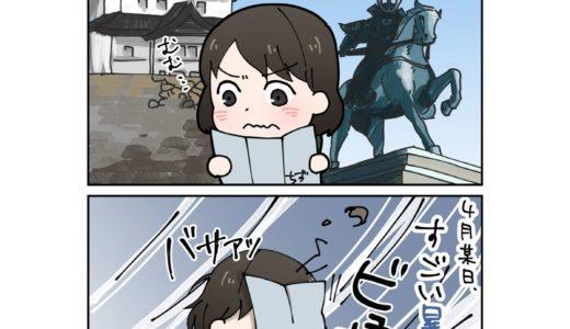 【まんがで巡る日本100名城】東京・江戸城編 その1