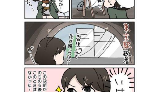 【まんがで巡る日本100名城】東京・江戸城編 その2