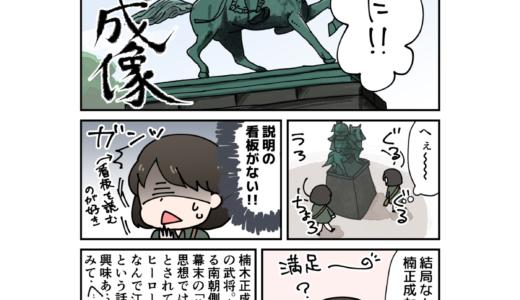 【まんがで巡る日本100名城】東京・江戸城編 その7