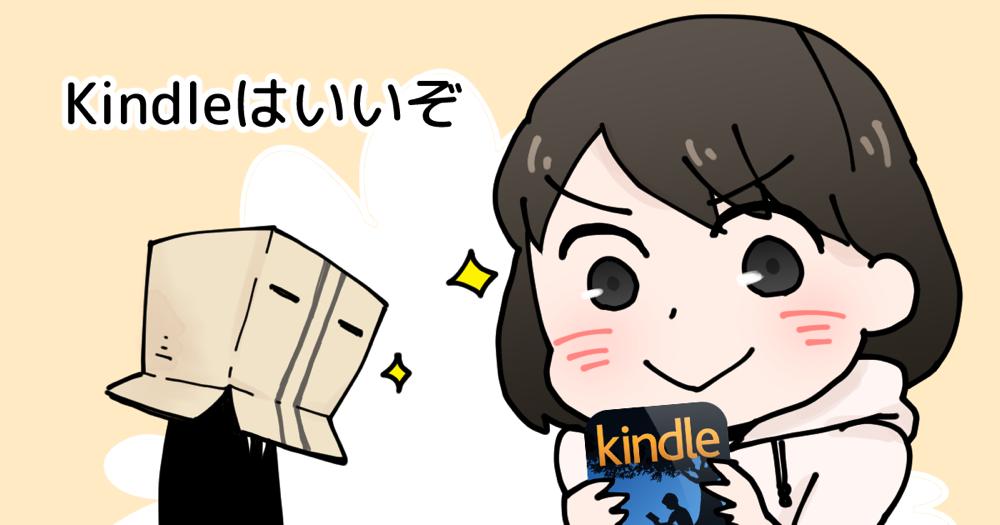 Kindleはいいぞ