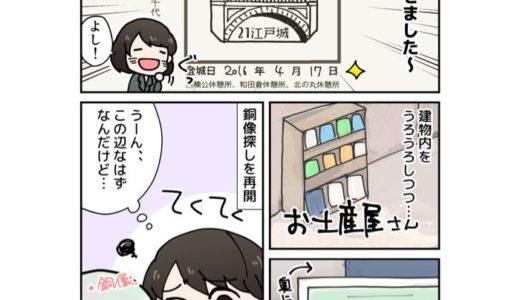 【まんがで巡る日本100名城】東京・江戸城編 その6