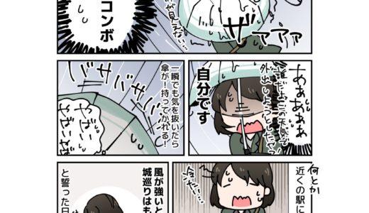 【まんがで巡る日本100名城】東京・江戸城編 その10
