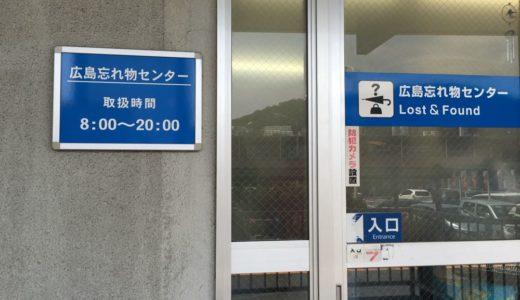広島地区で電車内に忘れ物をしたらまずここへ!広島駅から広島忘れ物センターへの行き方
