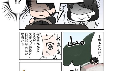 【まんがで巡る日本100名城】島根・月山富田城編 その2