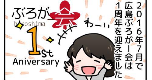 広ぶろ祝一周年!「一周年ありがとうパーティー」を開催しました(第11回広島ぶろがー会レポート)