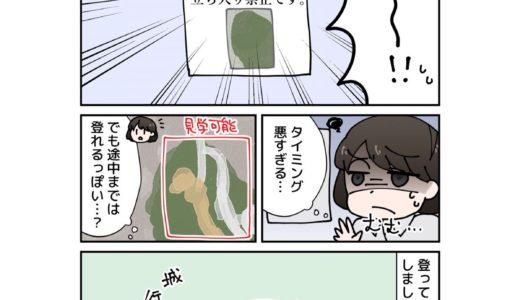 【まんがで巡る日本100名城】島根・月山富田城編 その7