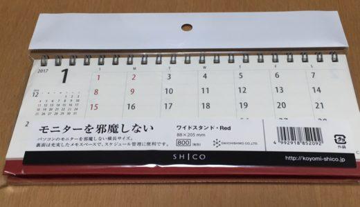 卓上カレンダーを見ながら仕事をする方へ。モニタ下にぴったりなSHICOのワイドスタンドがオススメ