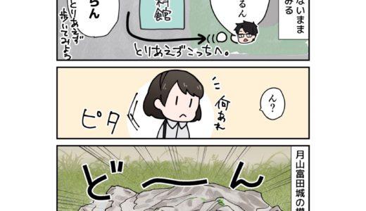 【まんがで巡る日本100名城】島根・月山富田城編 その8