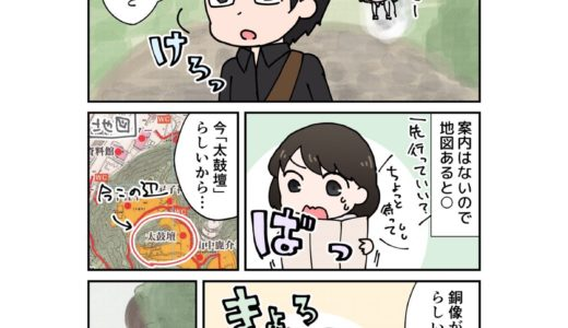 【まんがで巡る日本100名城】島根・月山富田城編 その9