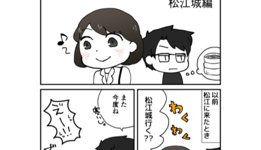 【まんがで巡る日本100名城】島根・松江城編 その1