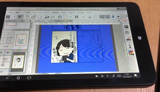 新型iPad miniはiPad漫画家のサブ機になり得るのか