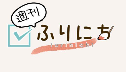 【週刊ふりにち】「クリスタ for iPad」嬉しい(2017/11/06~11/11)