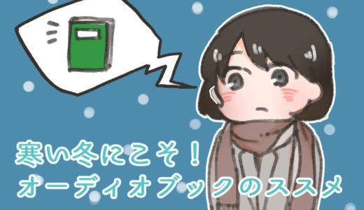 寒さで手がかじかんでスマホがさわれない。そんなときはオーディオブック