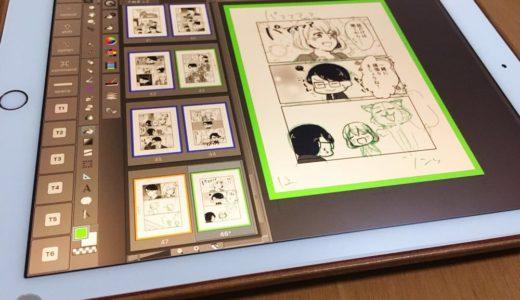 旅行・帰省中に漫画を描き進めたいときにはiPad Pro