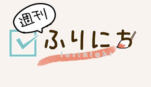 【週刊ふりにち】逆算手帳作り込みはもう少し(2018/2/5~2/11)