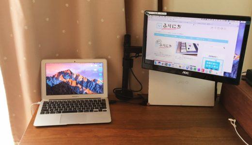 USBモニターとモニターアームで作る省スペースなデュアルディスプレイ環境