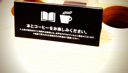 「おすすめの一冊」をシェアしよう。第5回広島ライフラボは3月24日に「LeReve八丁堀」で開催