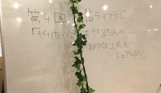 環境が異なればやりたいことをやるための工夫も違う。第4回広島ライフラボレポート #広ラボ