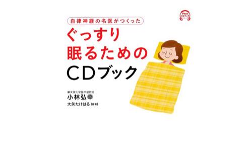 睡眠の質を高めるためにぐっすり眠れる音楽を聴く