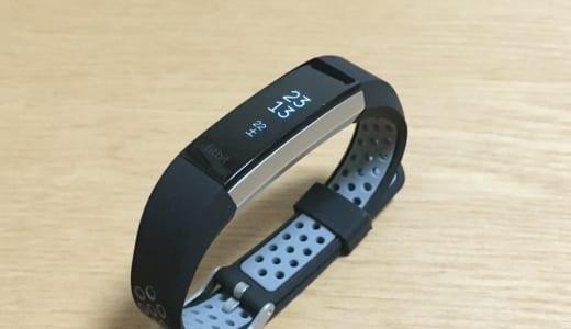 Fitbit Alta HRの替えバンドが通気性良くてシリコン製で柔らかくていい感じかも