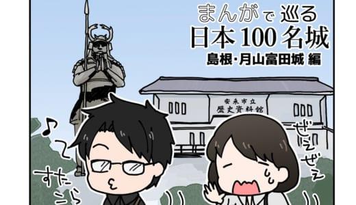 「まんがで巡る日本100名城」の月山富田城編をnoteにまとめました